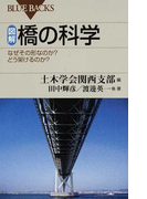 図解・橋の科学 なぜその形なのか?どう架けるのか?