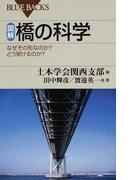 図解・橋の科学 なぜその形なのか?どう架けるのか? (ブルーバックス)