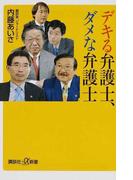 デキる弁護士、ダメな弁護士 (講談社+α新書)(講談社+α新書)