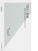 「読む」技術 速読・精読・味読の力をつける (光文社新書)(光文社新書)