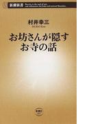 お坊さんが隠すお寺の話 (新潮新書)(新潮新書)
