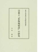 冒襄と『影梅庵憶語』の研究 (東京大學東洋文化研究所報告)