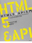 HTML5&API入門 キャンバス、VideoからWeb Socketsまで−次世代Web標準の全容