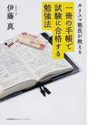 カリスマ塾長が教える一冊の手帳で試験に合格する勉強法