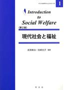 現代社会と福祉 第2版 (イントロダクションシリーズ)