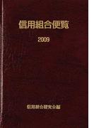 信用組合便覧 2009