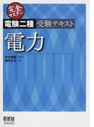 完全マスター電験二種受験テキスト電力 (LICENSE BOOKS)