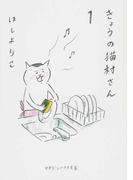 きょうの猫村さん(マガジンハウス文庫) 6巻セット(マガジンハウス文庫)