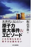次世代に伝えたい原子力重大事件&エピソード これを知らなきゃ原子力は語れない