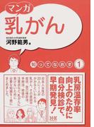 マンガ乳がん (知ってなおすシリーズ)