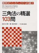 数学オリンピックへの道 2 三角法の精選103問