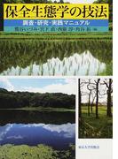 保全生態学の技法 調査・研究・実践マニュアル