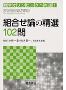 数学オリンピックへの道 1 組合せ論の精選102問