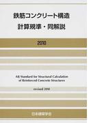 鉄筋コンクリート構造計算規準・同解説 2010改定