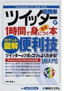 超簡単ツイッターが1時間で身につく本 ポケット図解 便利技 最新 超入門 (Shuwasystem PC Guide Book)
