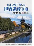 はじめて学ぶ世界遺産100 世界遺産検定3級対応