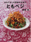 ともベジ おもてなしも野菜が主役で (講談社のお料理BOOK)(講談社のお料理BOOK)