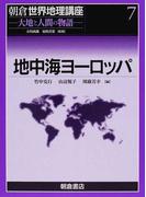 朝倉世界地理講座 大地と人間の物語 7 地中海ヨーロッパ