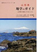 山形県地学のガイド 山形県の地質とそのおいたち (地学のガイドシリーズ)