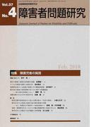 障害者問題研究 Vol.37No.4 特集障害児者の貧困