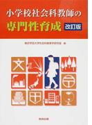 小学校社会科教師の専門性育成 改訂版