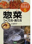 小池芳子の手づくり食品加工コツのコツ 5 惣菜つくり方・売り方