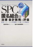 SPC&匿名組合の法律・会計税務と評価 投資スキームの実際例と実務上の問題点 第4版