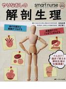 やりなおしの解剖生理 体の仕組みと看護がつながる、疾患別ケアの「なぜ?」がわかる