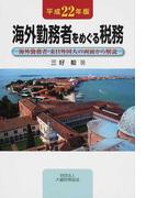 海外勤務者をめぐる税務 海外勤務者・来日外国人の両面から解説 平成22年版