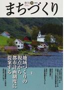 季刊まちづくり 26 地域づくりの視点から都市計画制度に提案する