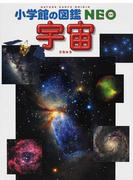 宇宙 2版