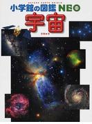 宇宙 2版 (小学館の図鑑NEO)