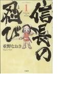 信長の忍び(JETS COMICS) 11巻セット(ジェッツコミックス)