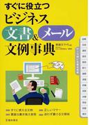 すぐに役立つビジネス文書&メール文例事典