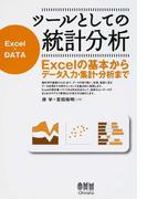 ツールとしての統計分析 Excelの基本からデータ入力・集計・分析まで Excel×DATA