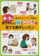 能力をグングン伸ばす0〜2歳赤ちゃんの脳とこころを育てる親子レッスン (ブティック・ムック)