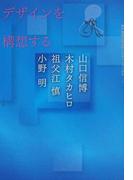 デザインを構想する (神戸芸術工科大学レクチャーブックス)