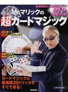 Mr.マリックの超カードマジック 動画で確実にマスター