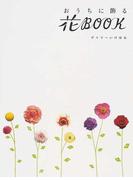 おうちに飾る花BOOK デイリーいけばな