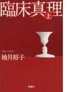 臨床真理 上 (宝島社文庫)(宝島社文庫)