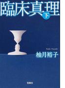 臨床真理 下 (宝島社文庫)(宝島社文庫)