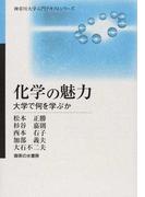 化学の魅力 大学で何を学ぶか (神奈川大学入門テキストシリーズ)