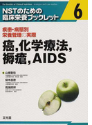 NSTのための臨床栄養ブックレット 6 癌,化学療法,褥瘡,AIDS