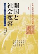 新編原典中国近代思想史 1 開国と社会変容