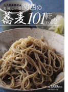 関西の蕎麦101軒 美味しい店 vol.2