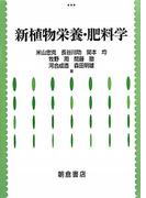 新植物栄養・肥料学