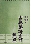 古典語研究の焦点 武蔵野書院創立90周年記念論集