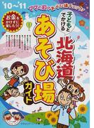 子どもとでかける北海道あそび場ガイド '10〜'11