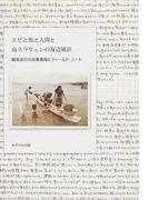 エビと魚と人間と 南スラウェシの海辺風景 鶴見良行の自筆遺稿とフィールド・ノート