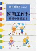 図画工作科授業の基礎基本 新任教師のしごと (教育技術MOOK COMPACT 64)(教育技術MOOK)